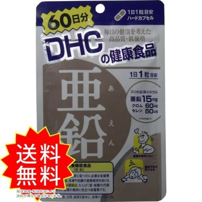 DHC 亜鉛 60粒 60日分 DHC 通常送料無料
