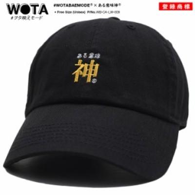 ある意味神 ヲタ映えモード 帽子 キャップ ローキャップ ボールキャップ CAP メンズ レディース 男女兼用 黒 ストリート系 モード 原宿系