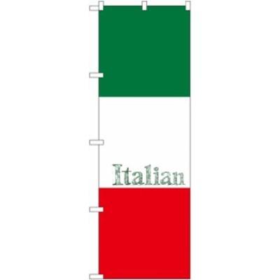 のぼり旗 イタリアン (Italian) (洋食/洋食全般)