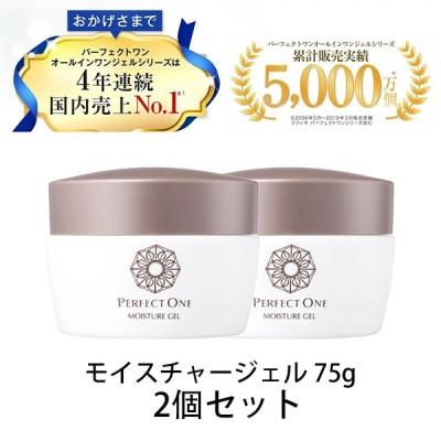 Perfect One パーフェクトワン モイスチャージェル (2個セット) 新日本製薬 オールインワンジェル 化粧水 乳液 クリーム 美容液  送料無料