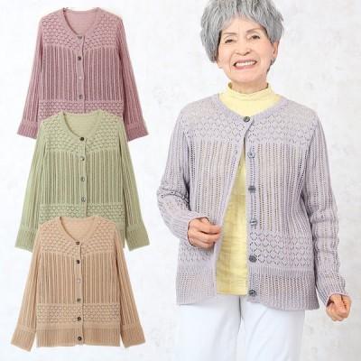 透かし編みニットカーディガン(シニアファッション 70代 80代 60代 婦人 レディース おばあちゃん服 春夏 )