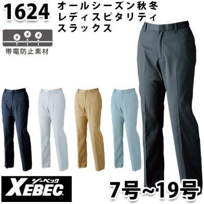 XEBEC ジーベック 1624 レディスピタリティスラックスSALEセール