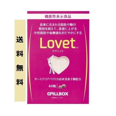 ピルボックス Lovet(ラヴェット)60粒 [機能性表示食品]【賞味期限:2021年5月】【ポスト投函送料無料】