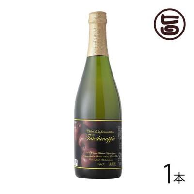 スペシャリテ ブリュット 750ml 1本 たてしなップルワイナリー 長野 土産 ワイン フルーツワイン 果実酒 条件付き送料無料