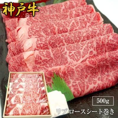神戸牛 神戸ビーフ リブロース スライス 500g 送料無料 神戸牛 黒毛和牛 リブロース スライス 和牛 牛肉極上 霜降り ロース 500g 肉 ギフト
