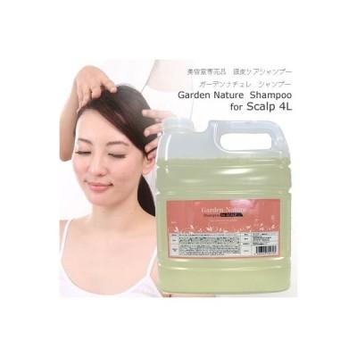 頭皮ケアシリーズ ガーデンナチュレ シャンプー フォー スキャルプ4000ml Garden nature Shampoo for Scalp 美容室専売品
