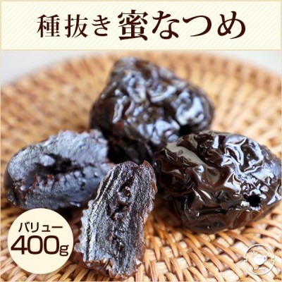 なつめ 種抜き ドライフルーツ バリューサイズ300g 蜜なつめ たっぷり糖漬け メール便 セール
