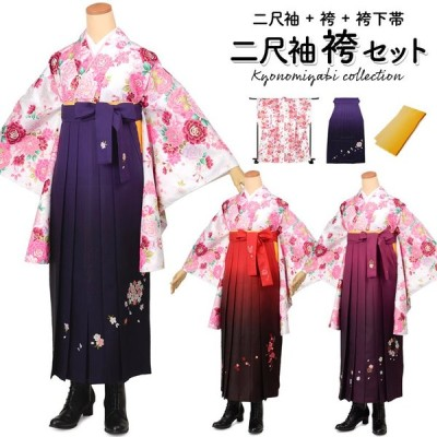 卒業式 袴セット レディース 二尺袖 着物 白プリンセスローズ/紫 赤 ワイン グラデーション ぼかし 刺繍 はかま 袴下帯 セット