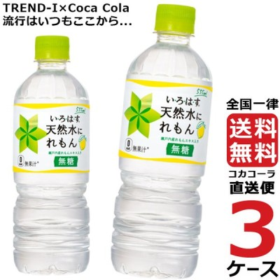 い・ろ・は・す いろはす 天然水にれもん 555ml PET ペットボトル 3ケース × 24本 合計 72本 送料無料 コカコーラ 社直送 最安挑戦