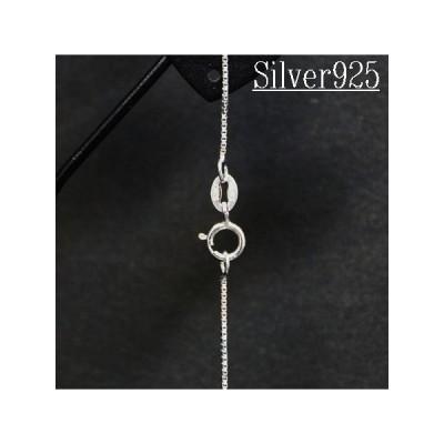 シルバー925/【silver925】ベネチアンチェーン40cm/刻印入り