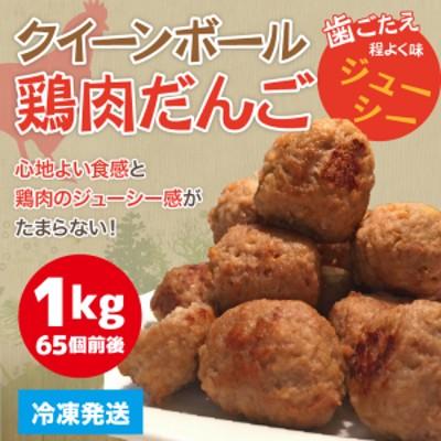 プレミアム認定のお店!旨い!クィーンボール 鶏肉 だんご 【焼き鳥串OK!】/レンチンok/鶏天/冷凍A