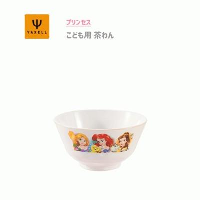 お茶わん こども用 プリンセス ヤクセル / 日本製 子供用 キッズ 抗菌 お茶碗 電子レンジ対応 食洗機対応 食事 ごはん ご飯 かわいい Disney ディズニー