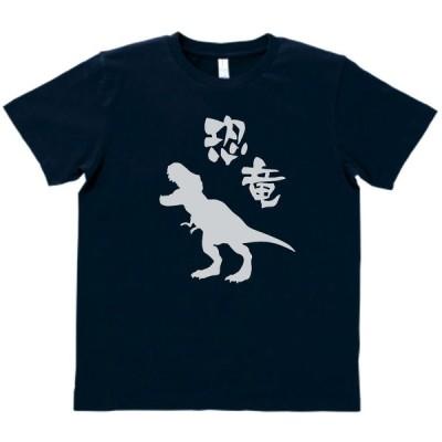 動物・生き物 Tシャツ 動物 生き物 恐竜 ネイビー