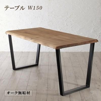 ダイニングテーブル 単品 幅150cm  無垢材 オーク材