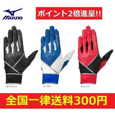 MIZUNO ミズノ 野球手袋 グローバルエリート 守備用手袋 右手用 1EJED251