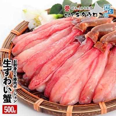 【500g(15-20本入)】ずわいがに 棒肉 ポーション 生