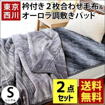 西川 毛布&敷きパッド 2点セット シングル 衿付き2枚合わせマイヤー掛け毛布 オーロラ調 敷パッド