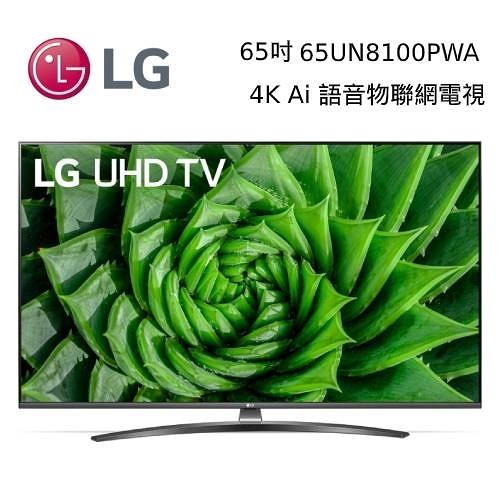 【領券再折扣+分期0利率】LG 65吋 4K 65UN8100 Ai 語音物聯網電視 65UN8100PWA 台灣公司貨