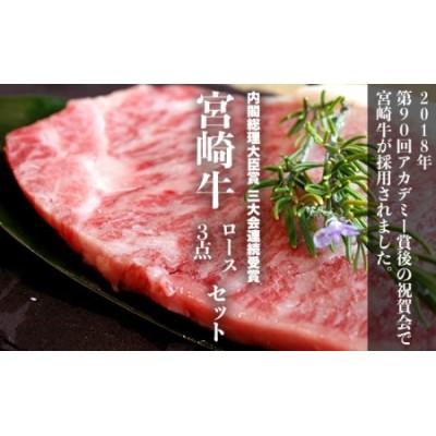 【究極の牛肉】特選 宮崎牛プレミアムセット<ロース3点 計3.400g>【F22】