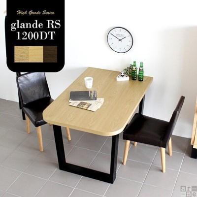 ダイニングテーブル 食卓 おしゃれ 無垢 テーブル 120 ウォールナット 北欧 パソコンデスク 日本製 片側 角丸