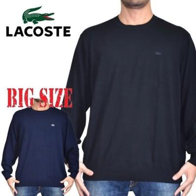 大きいサイズ メンズ ラコステ LACOSTE ワンポイント クルーネック ニット セーター カットソー XXXL XXXXL