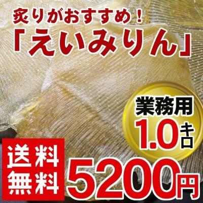 えいひれみりん1kg 業務用 送料無料 北海道 珍味 取り寄せ