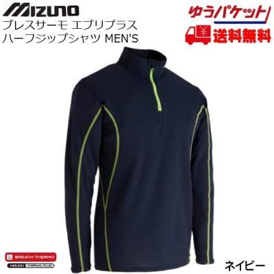 ミズノ スキー アンダーシャツ ブレスサーモ エブリプラス ハーフジップシャツ mizuno Z2MA7420 14 ネイビー