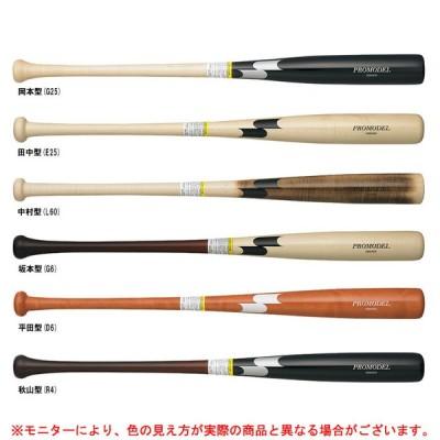 SSK(エスエスケイ)軟式野球用 木製バット プロモデル(SBB4030)スポーツ 野球 ベースボール メイプル 軟式野球 一般用