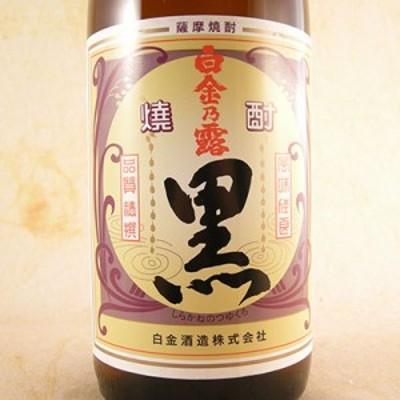 お歳暮 ギフト 芋焼酎 白金乃露 しらかねのつゆ 黒 25° 1800ml 鹿児島県 白金酒造