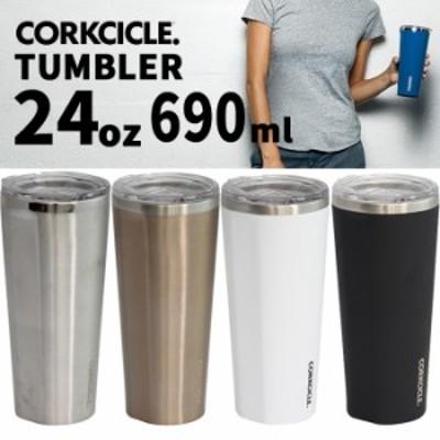 CORKCICLE TUMBLER 24oz 690ml 保冷保温タンブラー ステンレスタンブラー ボトル 通学 レジャー アウトドア CORKCICLE 2124**