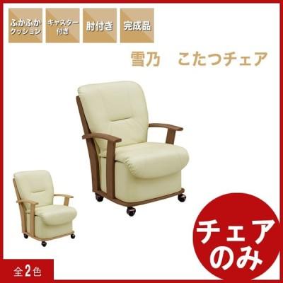 ダイニングチェア こたつチェア 肘付き キャスター こたつ 椅子/ダイニングこたつ チェア コタツチェア 肘付 キャスター付 家具