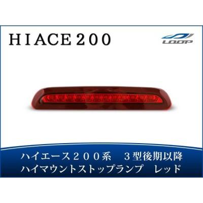 ハイエース レジアスエース 200系 3型後期 4型 5型 6型 LEDハイマウントストップランプ レッド H24.5〜
