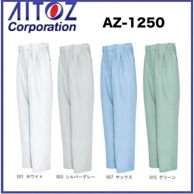 アイトス AZ-1250 シャーリングワークパンツ (2タック) S〜6L 帯電防止 AZ1250 AITOZ (すそ直しできます)