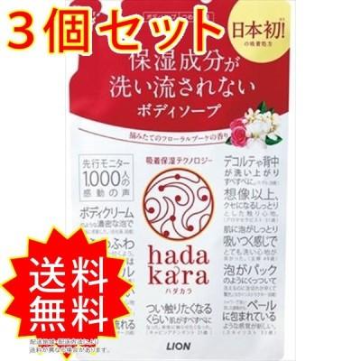 3個セット hadakaraボディーソープ フローラルブーケの香り 詰め替え ライオン ボディソープ まとめ買い 通常送料無料