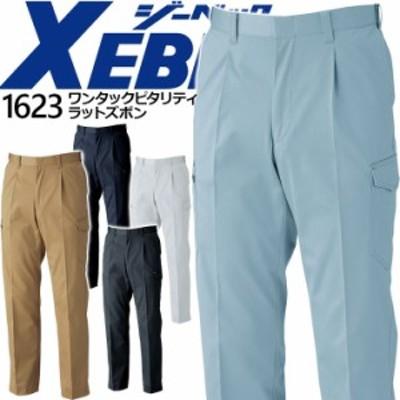 ワンタックピタリティラットズボン ジーベック 1623 ズボン パンツ 帯電防止 メンズ 作業着 作業服 XEBEC