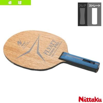 ニッタク 卓球ラケット  フライアットカーボンプロ/FLYATT CARBON PRO/ストレート(NC-0370)