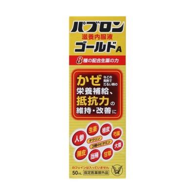 パブロン滋養内服液ゴールドA 50mL