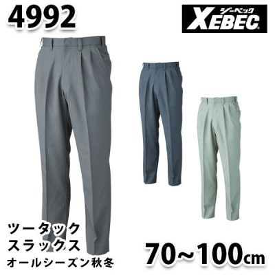 4992 プリーツロンミニスラックス〈 70から100cm 〉XEBEC ジーベックSALEセール