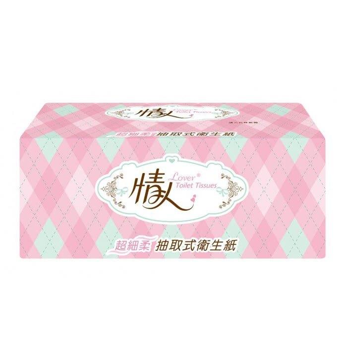 情人抽取衛生紙 (100抽/6包/10串/箱)