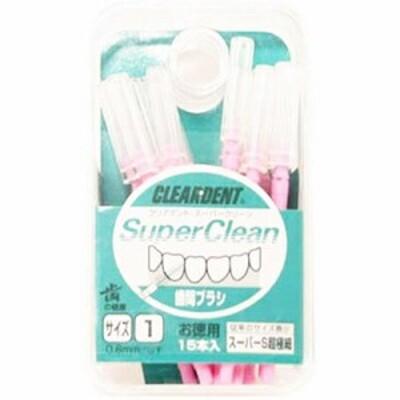 クリアデント 歯間ブラシ 超極細 ピンク スーパーS お徳用 15本 ( 広栄社 )