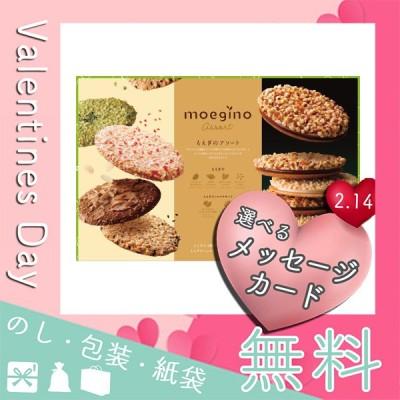 お中元 御中元 ギフト 2021 焼き菓子詰め合わせ 人気 おすすめ 焼き菓子詰め合わせ ちぼりチボン もえぎのアソート