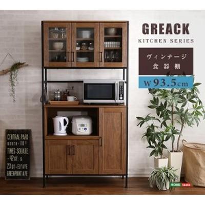 ヴィンテージ食器棚 【GREACK-グリック-】 送料無料(一部除く) キッチン収納