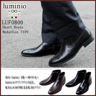 【大決算セール】メンズ ギフト ブーツ ルミニーオ luminio ショートブーツ サイドジップアップ サイドゴア ビジネス 男性 プレゼント 靴