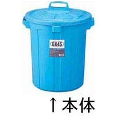 リス GK丸型ペール 45型 本体 <KPC490452>