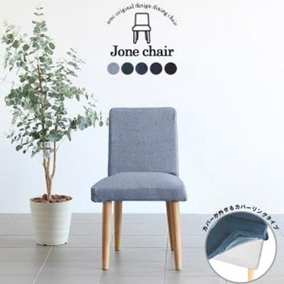 ダイニングチェア 北欧 おしゃれ 食卓椅子 1脚 ダイニング 椅子 デスクチェア Jone チェア 1P カバーリングタイプ デニム ナチュラル脚 J
