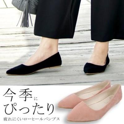 ローヒール パンプス ポインテッドトゥ 靴 シューズ フラット 楽ちん 疲れにくい 安定感