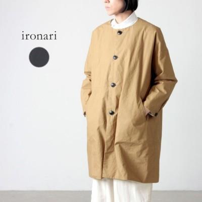 ironari (イロナリ) 別注ノーカラーサクラコート  【☆】