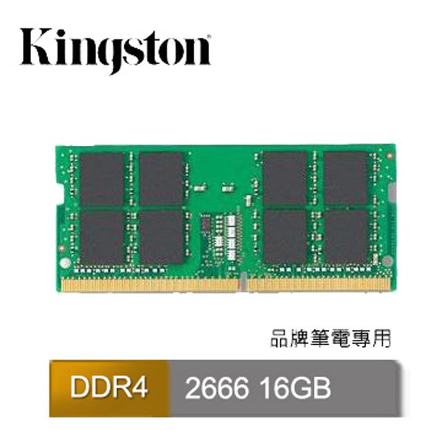 Kingston 16GB DDR4 2666 品牌專用筆記型記憶體(KCP426SD8/16)