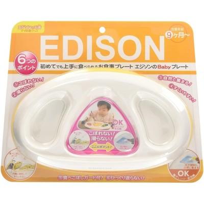 エジソン ベビー食器 エジソンのベビープレート イエロー (9ヶ月から対象) 一人で食べやすい機能がいっぱい!