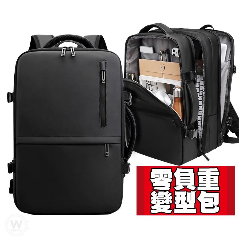 零負重變型包(實拍+用給你看)零負重變型包 17吋筆電適用 防水包 雙肩包 防盜包 後背包 電腦包 旅行包 背包 公事包